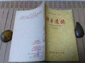 演员道德(戏曲演员学习小丛书) 56年初版