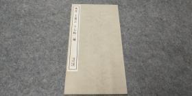 日本原版 书迹名品丛刊 《王羲之 十七帖二种》二玄社出版
