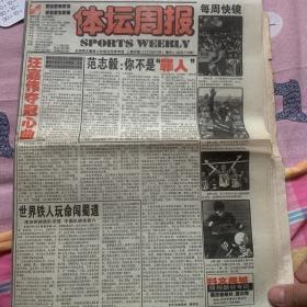 体坛周报第477期(97年9月2日)