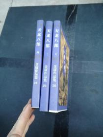 天龙八部(三,四,五)1999