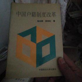 中国户籍制度改革