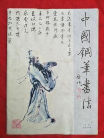中国钢笔书法(2002年第1期)