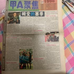 体坛周报(1998月末版)