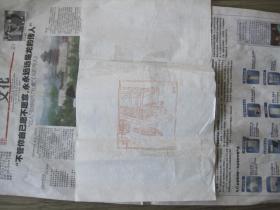 精美《织云锦》大张老信笺:木版水印(线条流畅,印制精美)