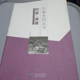 旧事贵阳丛书(三册)