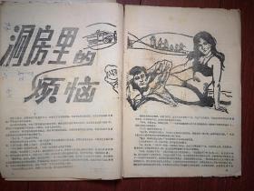 美女插页(单张),80年代通俗文学杂志,洞房里的烦恼附插图,