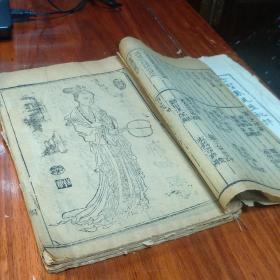 九如堂刊本《妥注第六才子书》存卷首版画,卷二,卷三。共三册