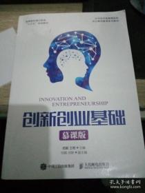 创新创业基础:慕课版 嵇毅,王艳 9787115487179