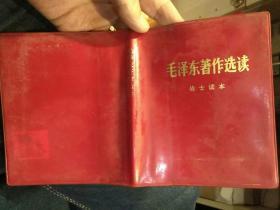 【文革时期书壳皮】 毛泽东著作选读 战士读本 【仅是书皮包装】