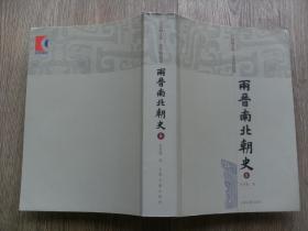 吕思勉文集:两晋南北朝史(上册)