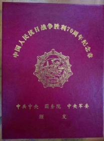 《中国人民抗日战争胜利70周年》纪念章 ,中共中央 国务院 中央军委颁发,限量,带编号,保真。每个都有编号