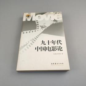 九十年代中国电影论【签名本】