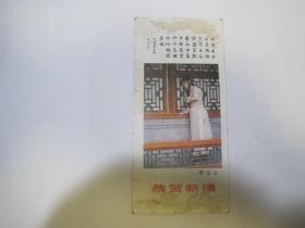 1989年历片(贾宝玉,朝花美术出版社)(86043)