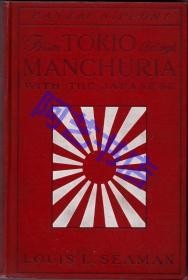 1905《From tokio through manchuria with the japanese》从东京到满洲:42副满洲老照片