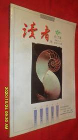 读者合订本(1981·1-5)