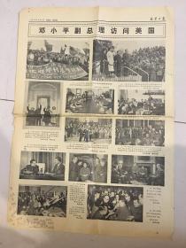 1979年2月8日邓小平访美国