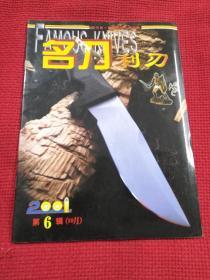 名刀利刃 2001年10月  第6辑