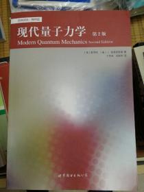 现代量子力学 第2版  中文版