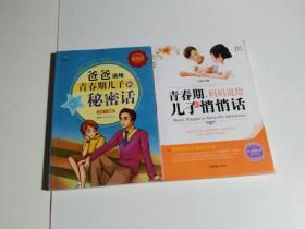 青春期,妈妈说给儿子的悄悄话 +  爸爸说给青春期儿子的秘密话(两册合售)
