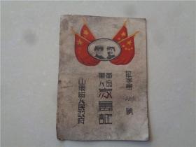 1950年康生签发的山东省革命军人家属证