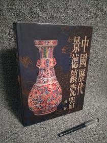 全新正版  中国历代景德镇瓷器.明卷明代瓷器鉴定图书实物拍照