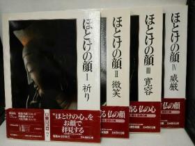 佛像的容颜 全4卷  全4册   祈祷 微笑 宽容和威严4册  品好包邮