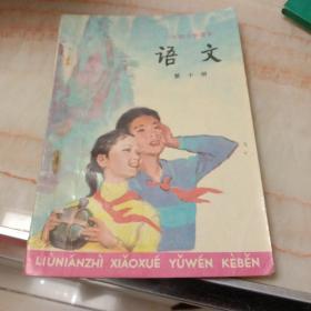 六年制小学课本语文第10册。