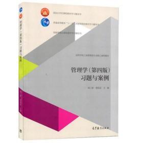 管理学(第四版)习题与案例
