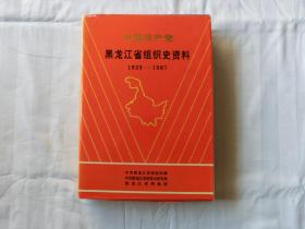 中国共产党黑龙江省组织史资料【1923-1987】精装