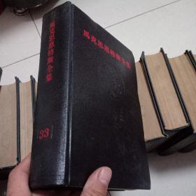 马克思恩格斯全集 第33卷 布面精装