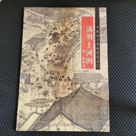 中国画手卷临摹范本 清明上河图③(全二十册,不单发)