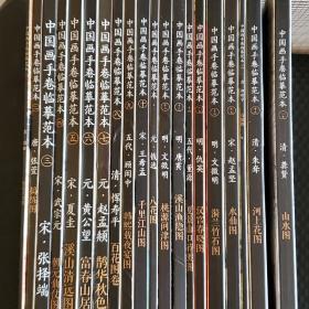 中国画手卷临摹范本 富春山居图⑥(全二十册,不单发)