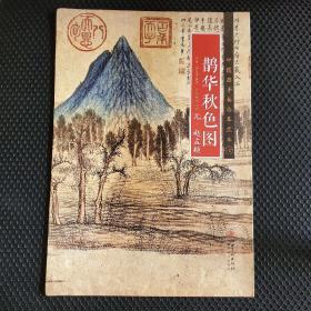 中国画手卷临摹范本 鹊华秋色图⑦(全二十册,不单发)