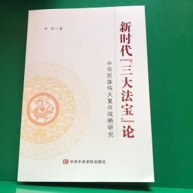新时代三大法宝论 中华民族伟大复兴战略研究