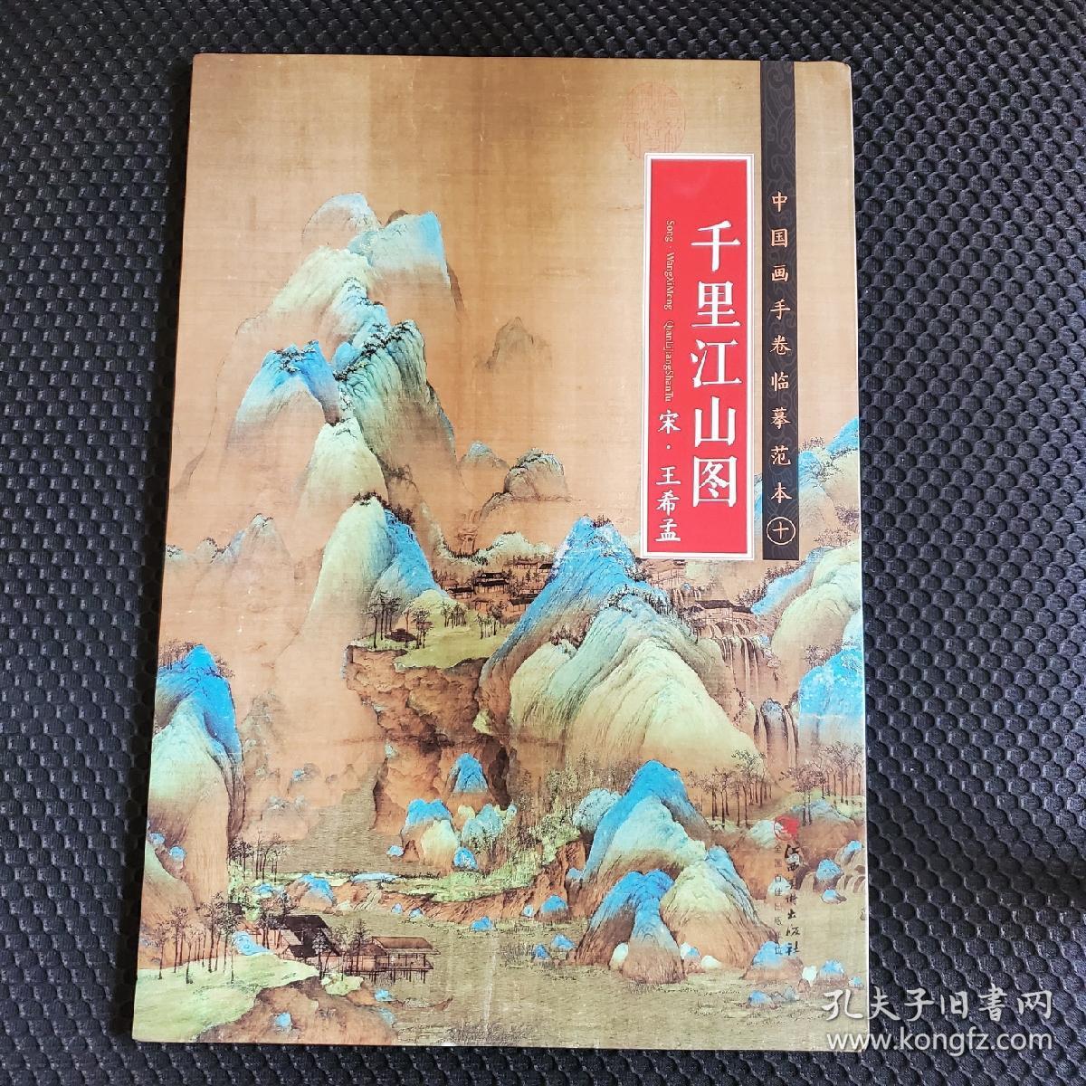 中国画手卷临摹范本 千里江山图10(全二十册,不单发)
