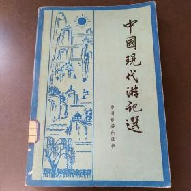 中国现代游记选