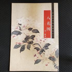 中国画手卷临摹范本 八花图11(全二十册,不单发)