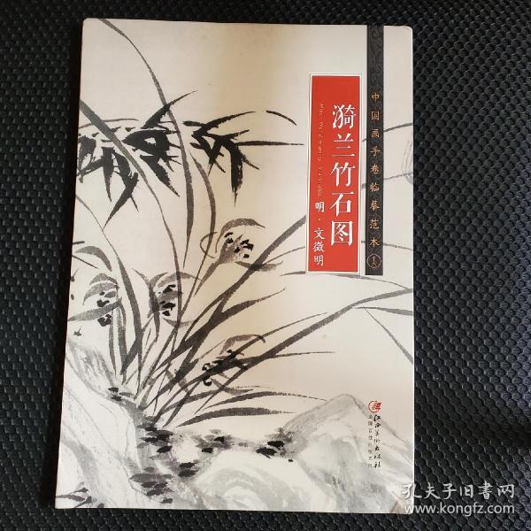 中国画手卷临摹范本 漪兰竹石图16(全二十册,不单发)