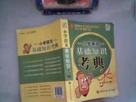 小学语文基础知识考典(双色版)