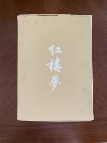红楼梦连环画(珍藏版)19册,外黄盒内红盒,全新未开封