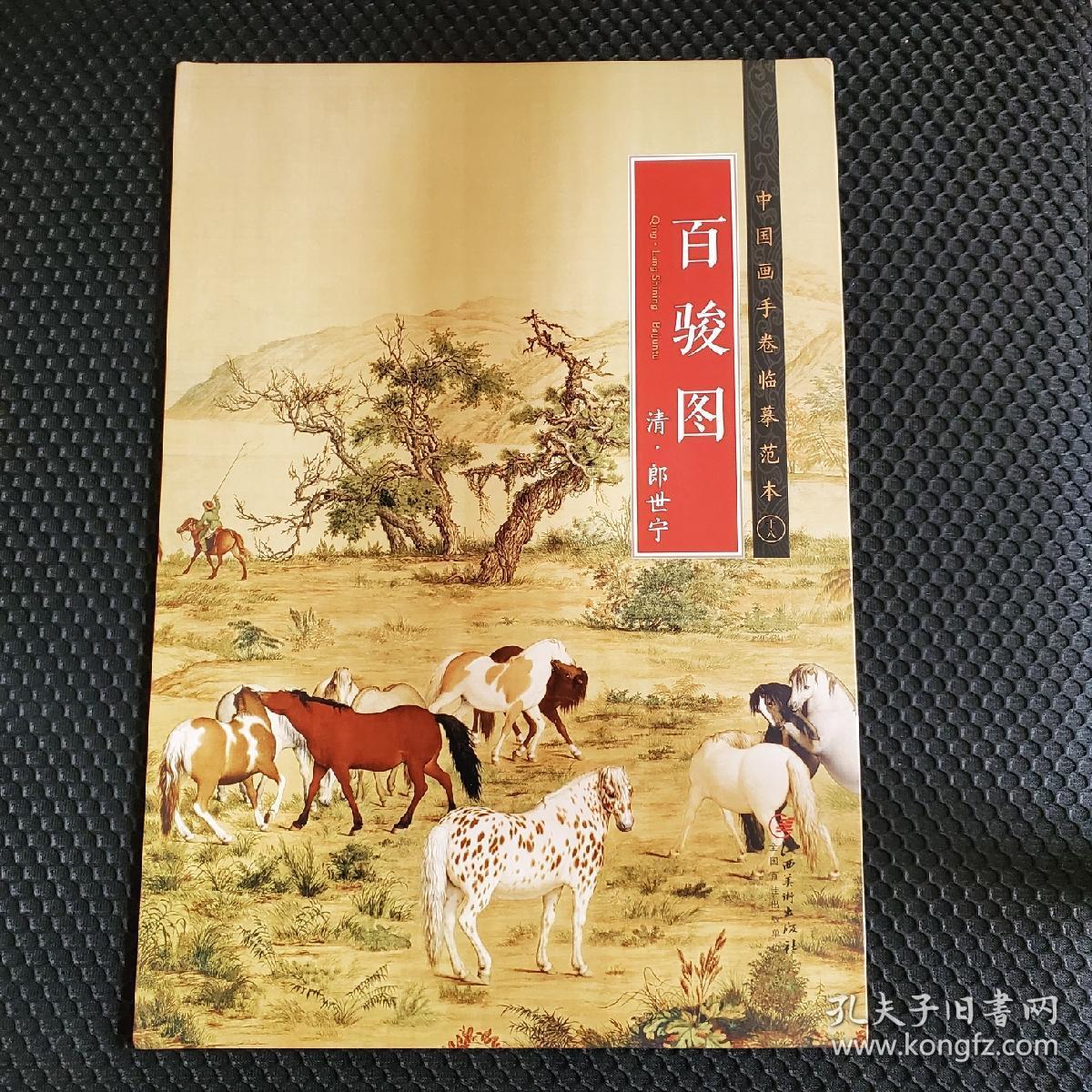 中国画手卷临摹范18:百骏图(全二十册,不单发)