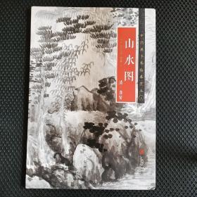 中国画手卷临摹范本20:山水图(全二十册,不单发)