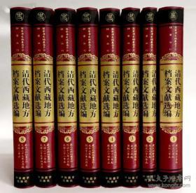 清代西藏地方档案文献选编(1-8)精装16开
