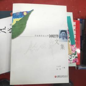 学前教育家文库·钟昭华文集