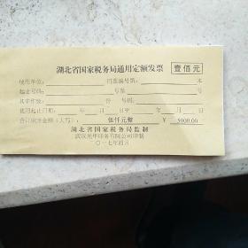 湖北省税务局通用定额发票100元。