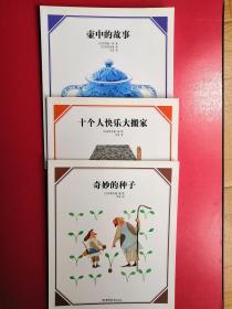 安野光雅数学绘本 奇妙的种子、十个人快乐大搬家、壶中的故事 3本合售