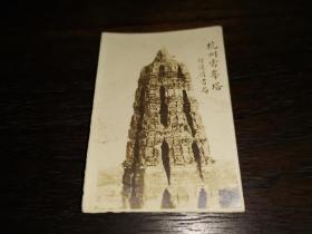 民國銀鹽照片《杭州雷峰塔》一張,好運道書局