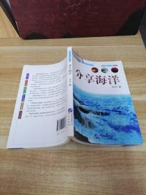 《地球大视野丛书:分享海洋》n4