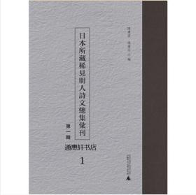 现货正版日本所藏稀见明人诗文总集汇刊(第一辑)