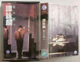 磁带:谭咏麟 难舍难分
